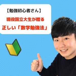 【初心者必見!】数学の勉強方法をご紹介!
