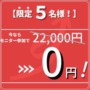 【先着5名様】無料モニタ―募集!歴史を4割→8割に!!