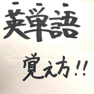 【英語が苦手な君へ】英単語暗記のコツをお伝えします。