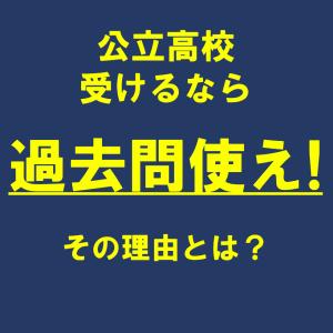 【公立高校入試!】過去問は絶対解くべき!その理由とは?