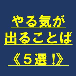 【厳選!】子どものやる気が本当に出る言葉5選!!