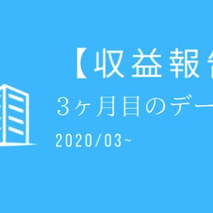【運営報告】ブログ3ヶ月目の収益+データ公開と行動施策