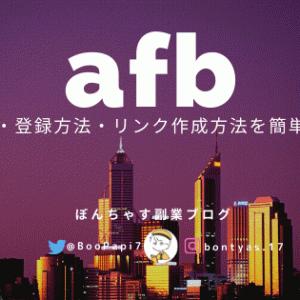 afbの使い方・登録方法・リンクの作り方を画像で簡単に解説!
