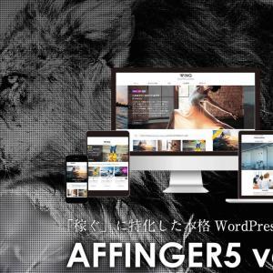 【AFFINGER5】アフィンガー5の購入方法とレビューを解説【誰でも簡単】