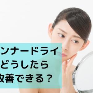 インナードライの対策を紹介!美容ライターが実践する4つの方法