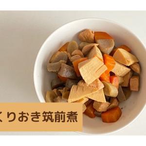【つくりおき】筑前煮(鶏むね肉使用)