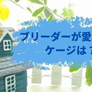 【インコ飼育】ウロコインコにおすすめケージ6選