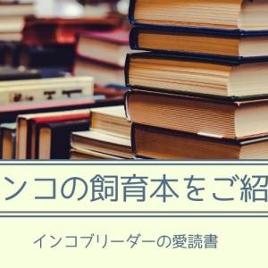インコブリーダーも愛用!厳選9冊!インコの飼育本をご紹介