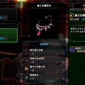 [MHWアイスボーン]達人の護石Ⅳに組み合わせるべき太刀装備を紹介!