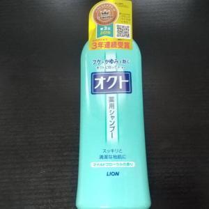 フケ・かゆみを防ぐのにおすすめなオクト薬用シャンプーをレビュー!効果しっかりでコスパ抜群の安い市販品