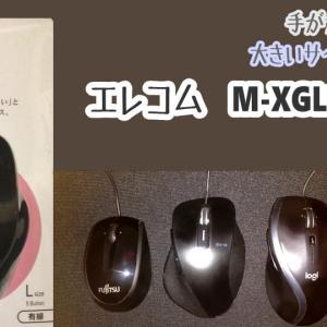 大きいマウス[エレコム/M-XGL10UBBK]使ってみた!安い&有線&シンプル!