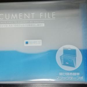 A4書類の整理におすすめ[リヒトラブ ドキュメントファイル G5610-8]レビュー