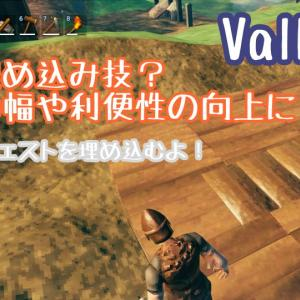 Valheim/建材を地中に埋め込んで利便性や建築幅を広げる!
