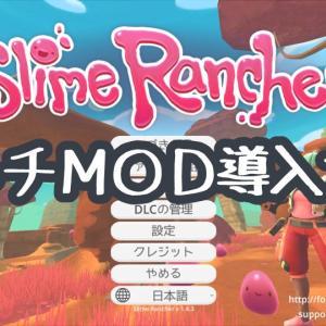 SlimeRancherをマルチプレイで遊ぶ!マルチMODの導入方法
