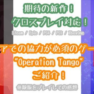 クロスプレイ対応!ペア協力ゲーム「Operation: Tango」ご紹介!/期待の新作!