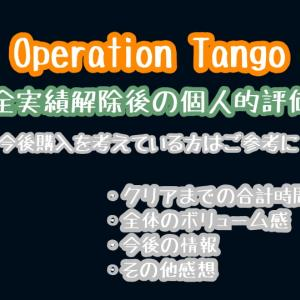 Operation Tango 完クリ後個人的評価/クリア時間や総ボリューム