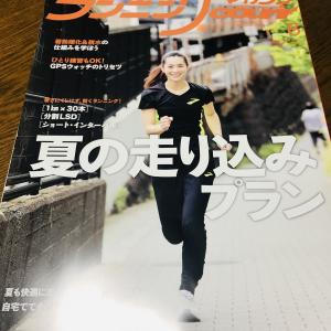 フルマラソン完走への道!今週の練習記録【練習方法を見直す】