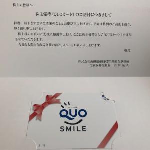 【株主優待】山田債権回収管理総合事務所