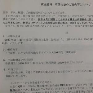 【株主優待】出前館