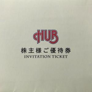 【株主優待】ハブ(HUB)