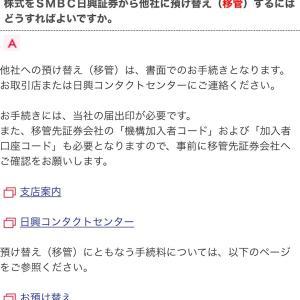 株式の移管その2(SMBC日興証券)