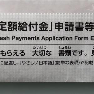 特別定額給付金10万円が振り込まれた