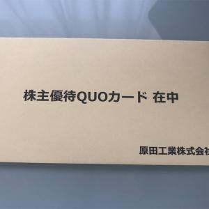 【株主優待】原田工業