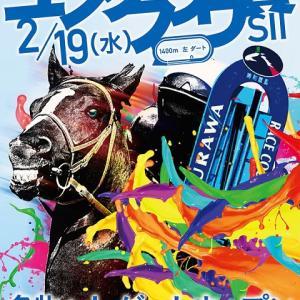 ユングフラウ賞(S2)3歳牝馬オープンの予想
