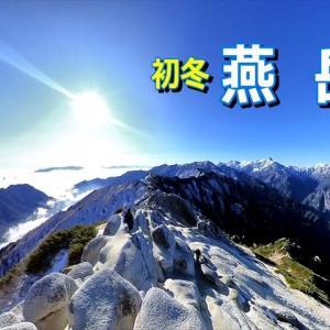 燕岳はおしゃれ登山の聖地、夕日も朝日も雲海も一級品♪(YouTube動画あり)