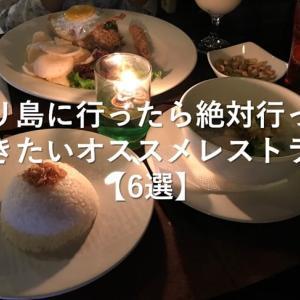 バリ島に行ったら絶対行っておきたいオススメレストラン【6選】