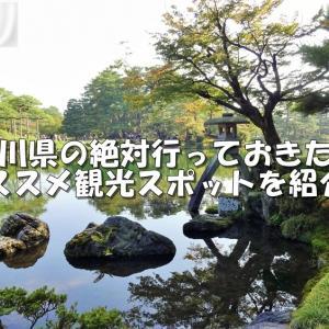 【石川県】絶対行った方がいいオススメ観光スポット&穴場スポットを紹介!