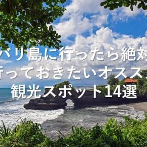 バリ島に行ったら絶対行っておきたいオススメの観光スポット14選