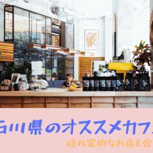 【石川県】絶対行っておくべきオススメのカフェ10選!隠れ家的なお店も紹介!