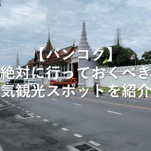 【バンコク】絶対に行っておくべき人気オススメ観光スポットを紹介!