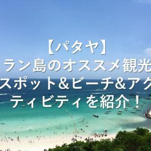 パタヤのラン島のおすすめ観光スポット&ビーチ!ラン島おすすめアクティビティも紹介!