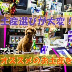 【タイ】お土産選びが大変!そんな方に喜ばれるオススメのお菓子を紹介!