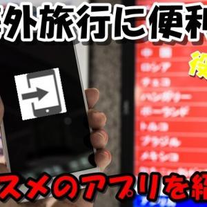 海外旅行に便利なオススメのアプリを紹介!役立つこと間違いなし!
