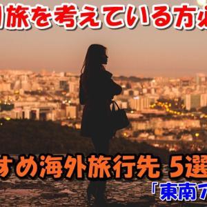 【ひとり旅必見!】女性ひとりのおすすめ海外旅行先5選!『東南アジア編』