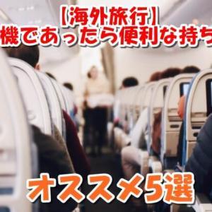 【海外旅行】飛行機であったら便利な持ち物!オススメ5選