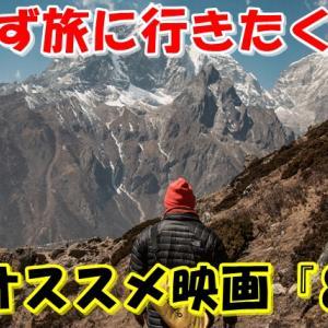 思わず旅に行きたくなるオススメ映画『8選』