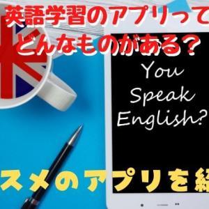 英語学習のアプリってどんなものがある?オススメのアプリを紹介!