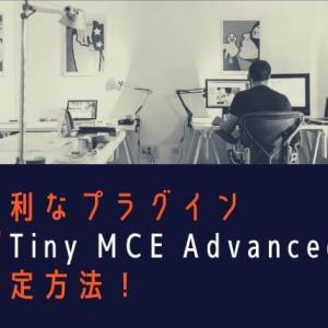 便利なプラグイン『Tiny MCE Advanced』の設定方法!