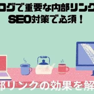 ブログで重要な内部リンクはSEO対策で必須!ぜひ活用しよう!