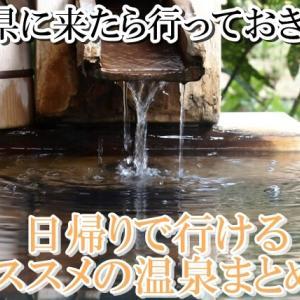 石川県に来たら行っておきたい!日帰りで行けるオススメの温泉まとめ!