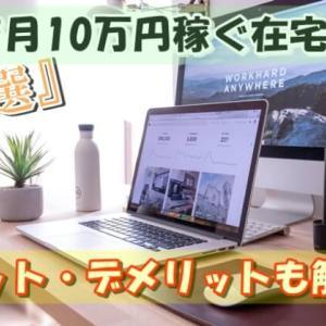 副業で月10万円稼ぐ在宅ワーク10選【メリット・デメリットも解説!】