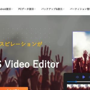 【初心者オススメ動画編集ソフト】EaseUS Video Editorレビュー!