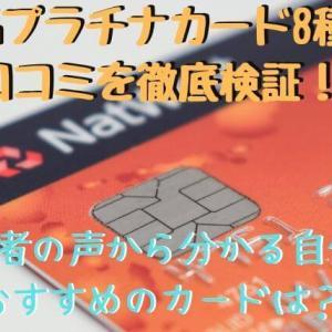 有名プラチナカード8種の口コミを徹底検証!利用者の声から分かる自分におすすめのカードは?