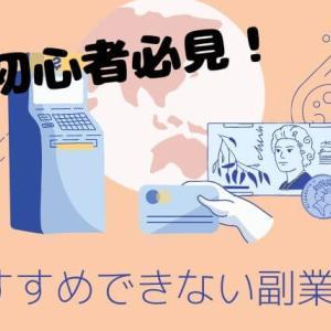【副業初心者必見】オススメできない副業3選!理由を解説!