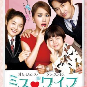 韓国映画『ミス・ワイフ』の感想
