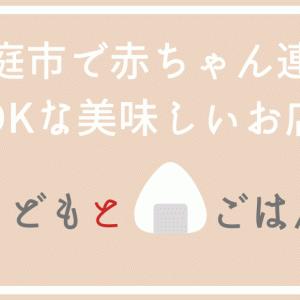 【恵庭市】赤ちゃん連れでランチ・ディナーにオススメのお店
